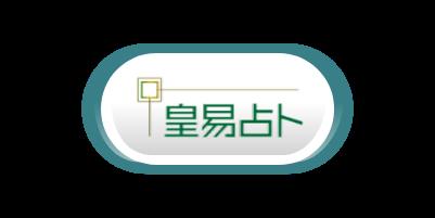 button_皇易占卜